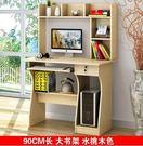 簡約現代台式電腦桌家用筆記本桌書桌書架組合簡易寫字台辦公桌子