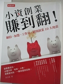 【書寶二手書T7/行銷_HXD】小資創業賺到翻!_張志誠