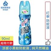 叮寧 涼感小黑蚊防蚊液 90ml/瓶◆德瑞健康家◆