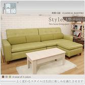 沙發 L型沙發 MIT工藝 -萊恩L型沙發 243-H368【多瓦娜】