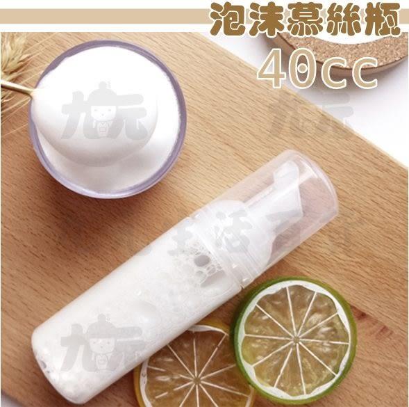 【九元生活百貨】泡沫慕絲瓶/40cc 分裝瓶 起泡瓶 泡沫瓶 幕斯瓶 慕絲泡泡瓶 台灣製