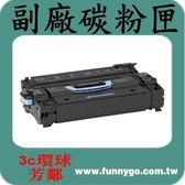 HP 相容碳粉匣 高容量 黑色 C8543X (43X) 適用: 9000/9040/9050