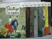 【書寶二手書T9/藝術_QAB】巨匠美術週刊_60~69冊間缺63、64_共8本合售_恩斯特等