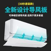82折免運-冷氣擋風板 冷氣擋風罩導風板冷氣擋冷風導風罩防冷氣直吹風XW