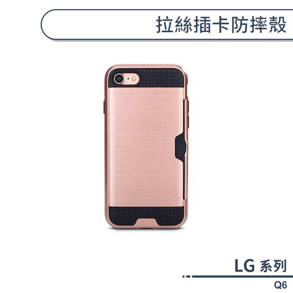 拉絲 插卡 防摔 LG Q6 5.5吋 手機殼 保護殼 悠遊卡 收納 保護套 手機套 硬殼 保護鏡頭 二合一