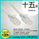 15米【RJ-45】CAT.6 高速網路線 支援ADSL/網路光纖/MOD 網路數據線 一體成型不易斷裂
