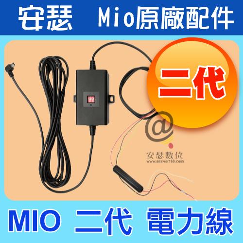 MIO 電力線【2代】電瓶線 適用 mivue 5 / 6 / 7系列 792D 751 791D 688S