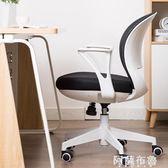 電腦椅 電腦椅家用 人體工學職員學生椅  書房座椅 網布辦公椅子 igo阿薩布魯