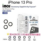 送滿版玻璃【iMos】藍寶石鏡頭保護貼 三鏡頭 鏡頭貼 iPhone 13 Pro (6.1吋)