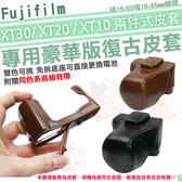 【小咖龍】 Fujifilm XT30 XT20 XT10 兩件式皮套 富士 相機包 相機皮套 保護套 皮套 免拆底座可更換電池