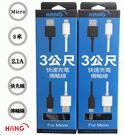 『Micro USB 3米加長型傳輸線』ASUS ZenFone Max M2 ZB663KL 充電線 傳輸線 2.1A快速充電