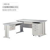 CD905秘書桌/電腦桌/辦公桌(整組/抽屜有鎖)412-11 W160×D70×H74