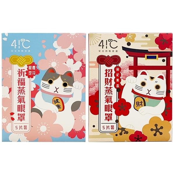 41度C 蒸氣眼罩(5片入) 櫻花限定/枸杞無香 款式可選【小三美日】發熱眼罩 眼睛暖暖包