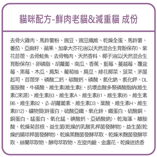 【毛麻吉寵物舖】Now! 鮮肉無穀天然糧 老貓/減肥貓配方-300克-WDJ推薦 貓糧/貓飼料