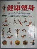 【書寶二手書T8/養生_JCL】健康塑身學習百科_布爾