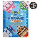 POLI 立體勞作書 NOT1076B/一本入(定120) 救援小英雄 立體車隊 台灣製造 正版授權