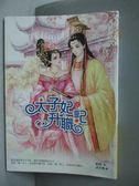 【書寶二手書T7/言情小說_MEI】太子妃升職記(上)_鮮橙
