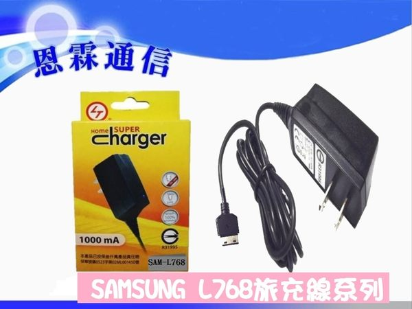 恩霖通信『SAMSUNG 旅充線』SAMSUNG L708 L768 L778 L878 充電線 充電器 旅充線 安規認證/02