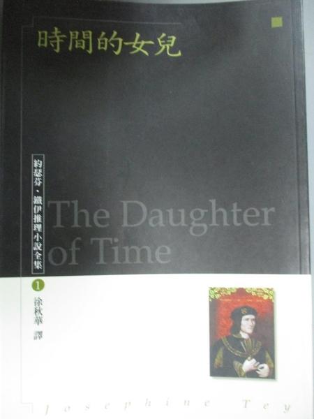 【書寶二手書T1/一般小說_JRN】時間的女兒_約瑟芬.鐵伊