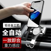 【優選】車載手機架汽車用出風口萬能通用支撐架