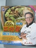 【書寶二手書T9/餐飲_DGJ】詹姆士59元出好菜-創意日式料理_詹姆士