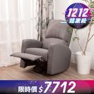 【双12-限時超低價 超贈點12倍】品味舒適躺椅沙發-生活工場