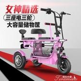 電動三輪車 電動三輪車家用接孩子小型女士成年迷你親子代步車老年電瓶車單車 快速出貨YYS