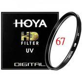 【聖影數位】HOYA HD MC UV Filter 67mm 超高硬度廣角薄框多層鍍膜UV鏡片