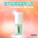 ABOA 韓國進口指緣軟化劑(7ml)【...