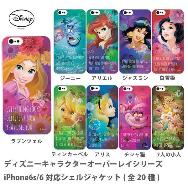 尼德斯Nydus~* 日本正版 迪士尼 長髮公主 阿拉丁 愛麗絲 小精靈 硬殼 手機殼 4.7吋 iPhone 6/6S
