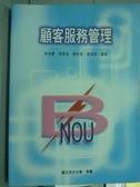 【書寶二手書T9/大學商學_PJW】顧客服務管理_李沛慶