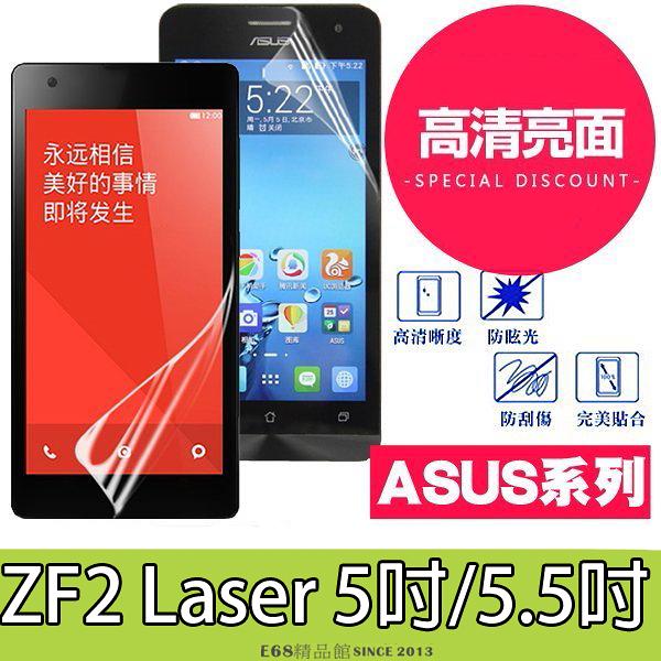 E68精品館 高清 亮面 保護貼 華碩 ZenFone 2 Laser 5 / 5.5吋 手機螢幕保貼 貼膜 ZE500KL / ZE550KL