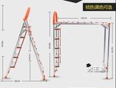 鋁梯家用梯子折疊加厚鋁合金人字梯室內四五步多功能梯子晾衣架XW 快速出貨