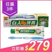 【任選3件$279】白人蜂膠牙膏(130g)附牙刷【小三美日】