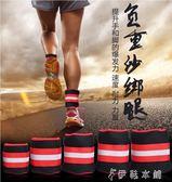 鐵砂負重沙綁腿綁手腕耐力訓練健身跑步沙袋沙包  伊鞋本鋪
