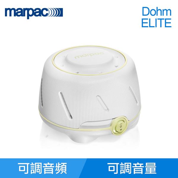 【美國 Marpac】 Dohm-ELITE 除噪助眠機 ( 綠 )