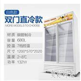 88折商用220V單門飲料櫃冰櫃雙門立式冰箱超市冷藏保鮮風冷展示櫃CC3463『美好時光』