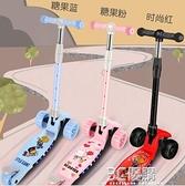 滑板車兒童2歲溜溜車可坐可騎滑單腳滑滑小寶寶3-6-12男女孩踏板WD 3C優購