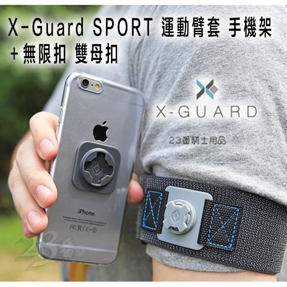 【X-Guard 系列 無限扣系列 二個一組 】手機架 運動臂套 握把車架 後照鏡車架