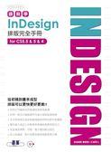 (二手書)跟我學 INDESIGN 排版完全手冊-從初稿到書本成型,排版可以更快更好更..