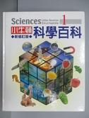 【書寶二手書T4/科學_PBO】小牛頓科學百科(1)