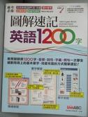 【書寶二手書T1/語言學習_QAO】圖解速記英語1200字(全新增修版)【書+1片電腦互動光碟(含朗讀MP3