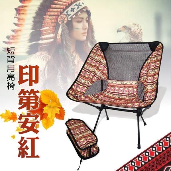 【南紡購物中心】【WalkingBear】圖騰月亮椅 輕量型 折疊椅 7075摺疊椅 露營 外出 2入