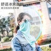 冰絲面巾魔術頭巾男士自行車防曬裝備遮臉騎行面罩圍脖套全臉夏女 英雄聯盟