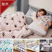 100%精梳純棉 雙人加大床包被套四件組 -多款任選 台灣製