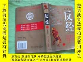 二手書博民逛書店罕見反經(全譯本)下8676 (唐)趙蕤 內蒙古人民出版社 出版