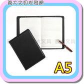 義大文具 網SNC 1091 A5 波德徠爾皮質筆記簿書套式萬用手冊筆記本