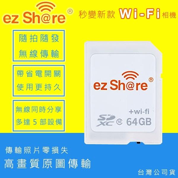 EGE 一番購】ez Share 易享派【64G/C10】SDHC Wi-Fi 記憶卡【公司貨】