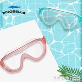 兒童泳鏡女童大框防霧高清防水寶寶專業游泳鏡裝備男童潛水護目鏡 怦然心動