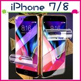 Apple iPhone7 4.7吋 Plus 5.5吋 水凝膜保護膜 藍光保護膜 全屏覆蓋 高清手機膜 滿版螢幕保護膜 (2片入)